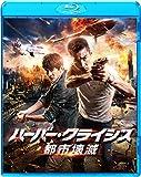ハーバー・クライシス 都市壊滅 [Blu-ray]