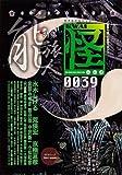怪 vol.0039    62485‐06 (カドカワムック 501)