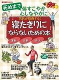名医が指南する!  「寝たきりにならないための本」 (週刊朝日MOOK)