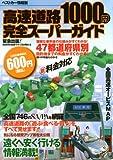 高速道路1000円完全スーパーガイド―緊急出版! (ベストカー情報版)