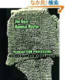Transaction Processing: Concepts and Techniques (The Morgan Kaufmann Series in Data Management Systems)