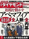 週刊ダイヤモンド 2014年 7/26号 [雑誌]