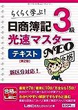 日商簿記3級 光速マスターNEO テキスト 第2版 -
