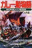 ガレー船物語―地中海を制した人力船発達史 (光人社NF文庫)