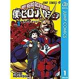 Amazon.co.jp: 僕のヒーローアカデミア 1 (ジャンプコミックスDIGITAL) 電子書籍: 堀越耕平: Kindleストア