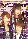 声優アニメディア 2008年 12月号 [雑誌]