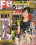 FINAL BOX 2015年 06 月号 [雑誌]