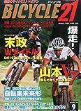 BICYCLE21 2015年 09 月号 [雑誌]: カミオン 増刊
