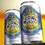 ビールを飲みたいっ!~最新ベスト・オブ・ビールCM