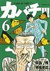 カバチ!!!-カバチタレ!3- 第6巻