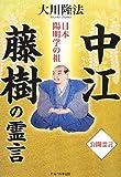 日本陽明学の祖 中江藤樹の霊言 (OR books)