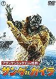フランケンシュタインの怪獣 サンダ対ガイラ [東宝DVD名作セレクション]