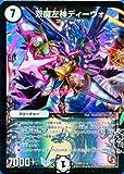 DMD12-1 双魔左神ディーヴォ (限定) 【 デュエマ エピソード3 禁断の変形デッキ 『 オラクルの書 』 収録 デュエルマスターズ カード 】