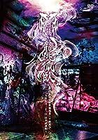 47都道府県単独巡業「龍跳孤臥」-二〇一五年七月三十一日 日本武道館-【初回限定盤】 [DVD](在庫あり。)