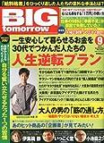 BIG tomorrow (ビッグ・トゥモロウ) 2011年 09月号 [雑誌]