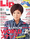 Lips (リップス) 2011年 08月号 [雑誌]