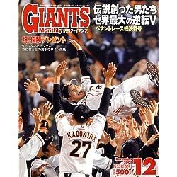 月刊 GIANTS (ジャイアンツ) 2008年 12月号 [雑誌]