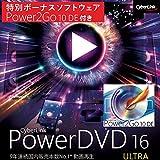 PowerDVD 16 Ultra + 特別ボーナスソフトPower2Go10 DE付 ダウンロード版