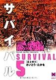 サバイバル (5) (リイド文庫)