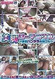 美脚ローアングル ~通勤パンチラお姉さん~(PEEP001) [DVD]