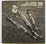 日本の吹奏楽'96 Vol.3 中学校編