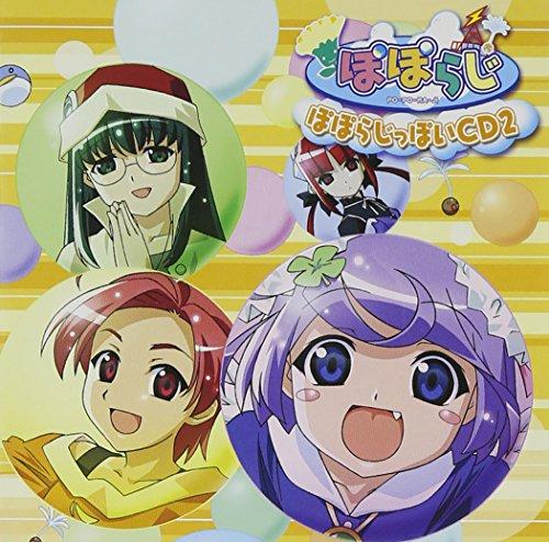 「ぽぽらじ」っぽいCD Vol.2