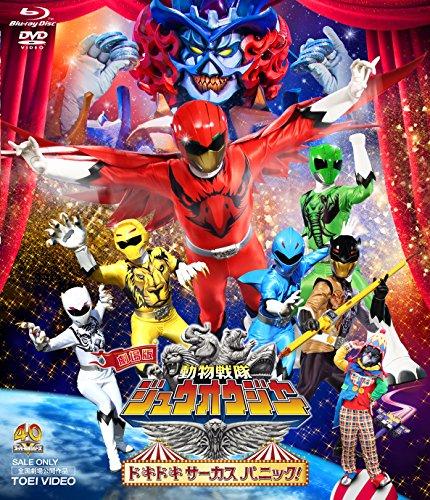 劇場版 動物戦隊ジュウオウジャー ドキドキ サーカス パニック! [ブルーレイ+DVD] [Blu-ray]