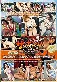 ザ・ナンパスペシャルVOL.263 茨城娘のエロはまぐりに肉棒を鹿島【編】 [DVD]