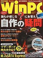 日経ソフトウエア2014/8増刊 日経WinPC 2014年夏号