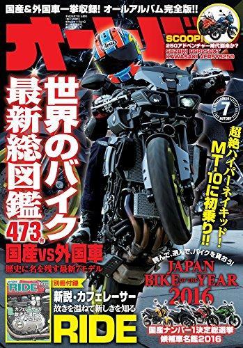オートバイ 2016年7月号 [雑誌]