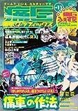 芸文Mook806号 痛車グラフィックス vol.11 (GEIBUN MOOKS 806)
