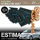 トヨタ 50系 エスティマ ESTIMA ゴムゴムマット ラバードア ポケットマット カラーブルー 27ピース
