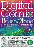 デジタルコミック ブラシ&トーン素材 きらめき (DVD付)