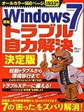 Windows7 深刻トラブル自力解決 決定版 (TJMOOK)