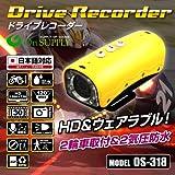 二輪車用シングルドライブカメラ (OS-318) ドライブレコーダー 事故の記録、犯罪の抑制に バイク・自転車等、二輪車への取付に対応 ハイビジョン画質で走行履歴をしっかり記録 防犯対策にドラレコ 小型カメラ HD 防水