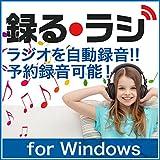 録るラジ for Windows [ダウンロード] ランキングお取り寄せ