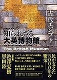 NHKスペシャル 知られざる大英博物館 古代エジプト