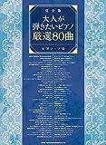 ピアノ・ソロ 完全版・大人が弾きたいピアノ厳選80曲