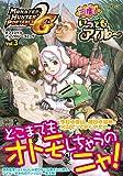 モンスターハンターポータブル 2nd Gオフィシャルアンソロジーコミック3巻 三度!いつでもアイルー