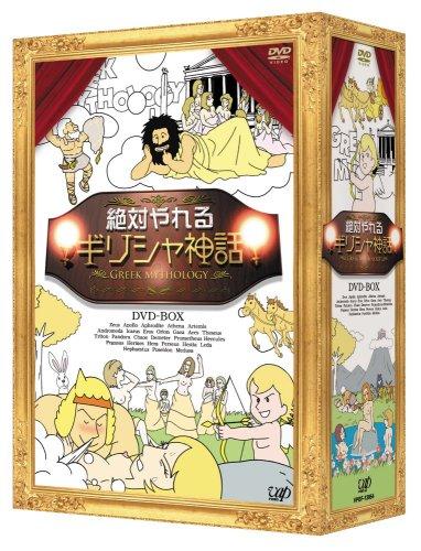 絶対やれるギリシャ神話 DVD-BOX