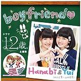 12歳。ドラマ主題歌CD「boyfriend」/結衣ver.