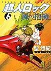 超人ロック風の抱擁 6巻 (ヤングキングコミックス)