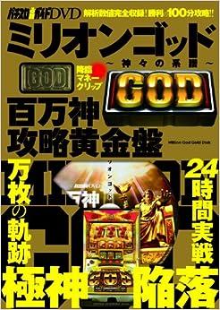 One million golden god capture board genealogy of Pachi-winning guide