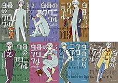 白暮のクロニクル コミック 1-7巻セット (ビッグコミックス)