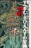 すぺるむ・さぴえんすの冒険—小松左京コレクション (ボクラノSF 4)