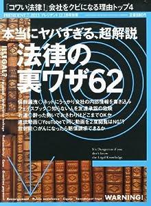 プレジデント別冊 「法律」の裏ワザ62 2013年 12/18号 [雑誌]
