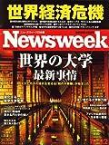 Newsweek (ニューズウィーク日本版) 2008年 10/22号 [雑誌]