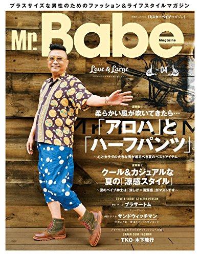 Mr.Babe 2017年Vol.4 大きい表紙画像