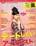 オリ☆スタ 2011年 9/19号 [雑誌]