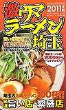激ウマラーメン埼玉〈2011年版〉